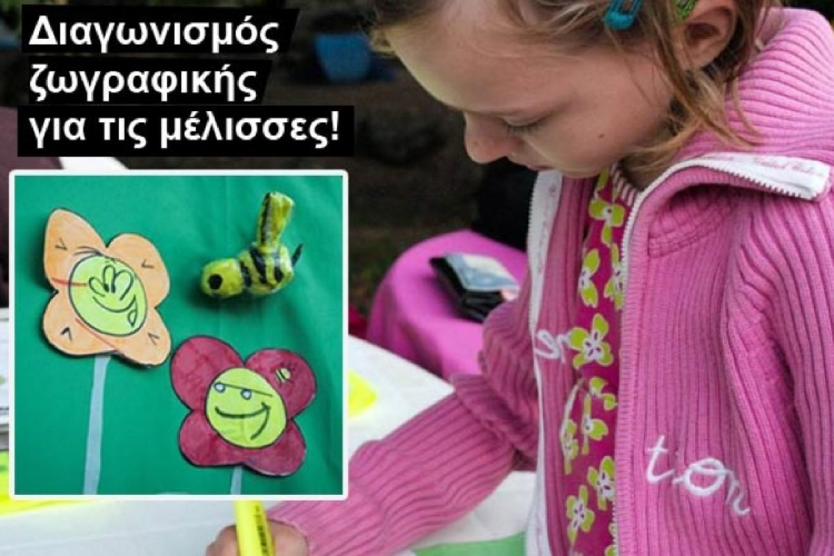 Διαγωνισμός ζωγραφικής για παιδιά: Κήπος για τις μελισσούλες!