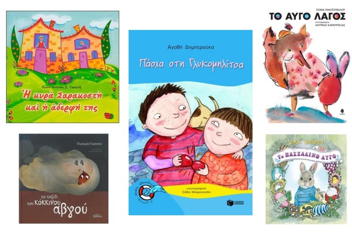 10 βιβλιο-προτάσεις για το Πάσχα!