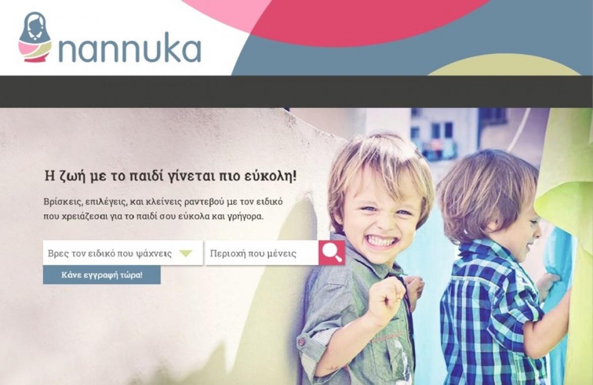 NANNUKA.GR: Η ζωή με το παιδί θα γίνει πιο εύκολη!