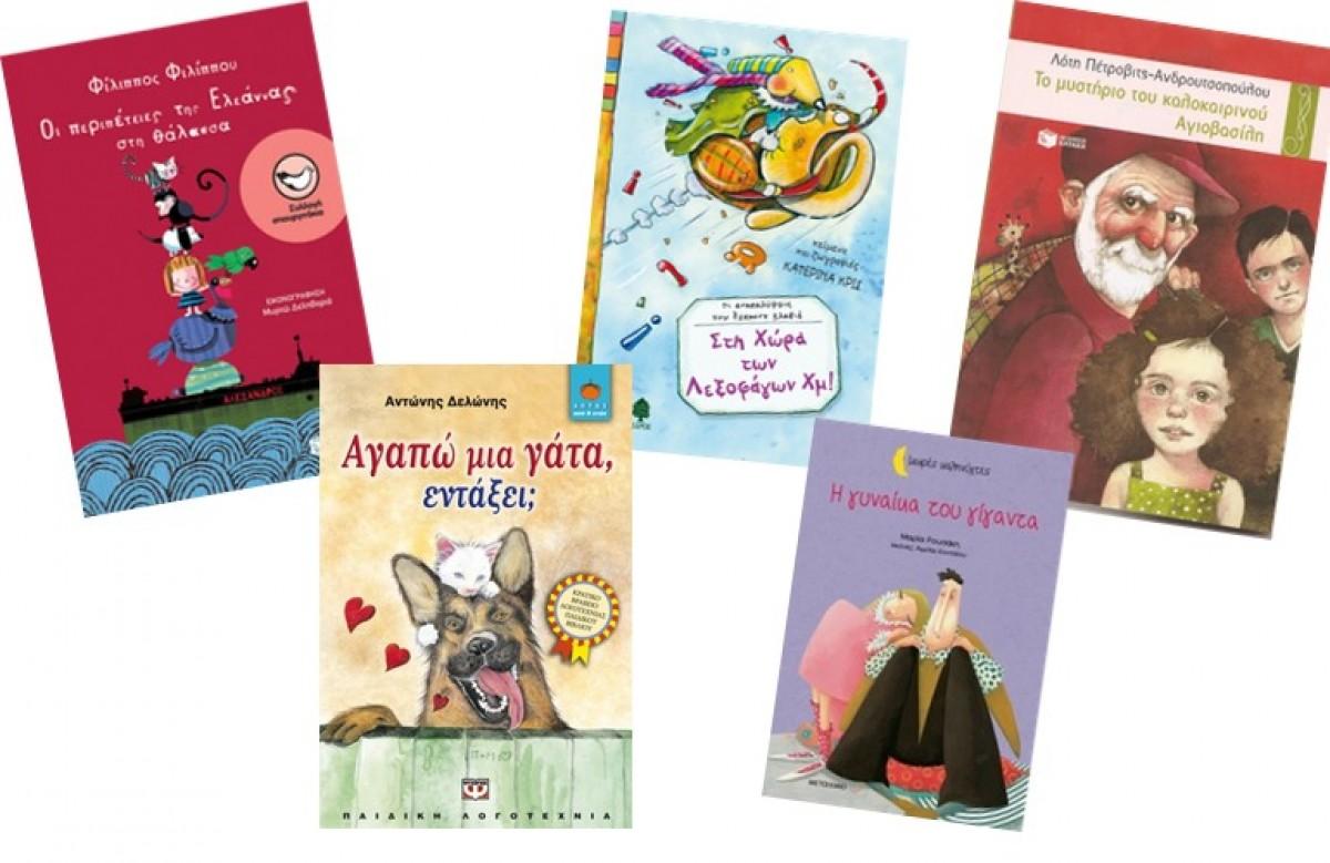 Προτάσεις βιβλίων για ένα υπέροχο καλοκαίρι!