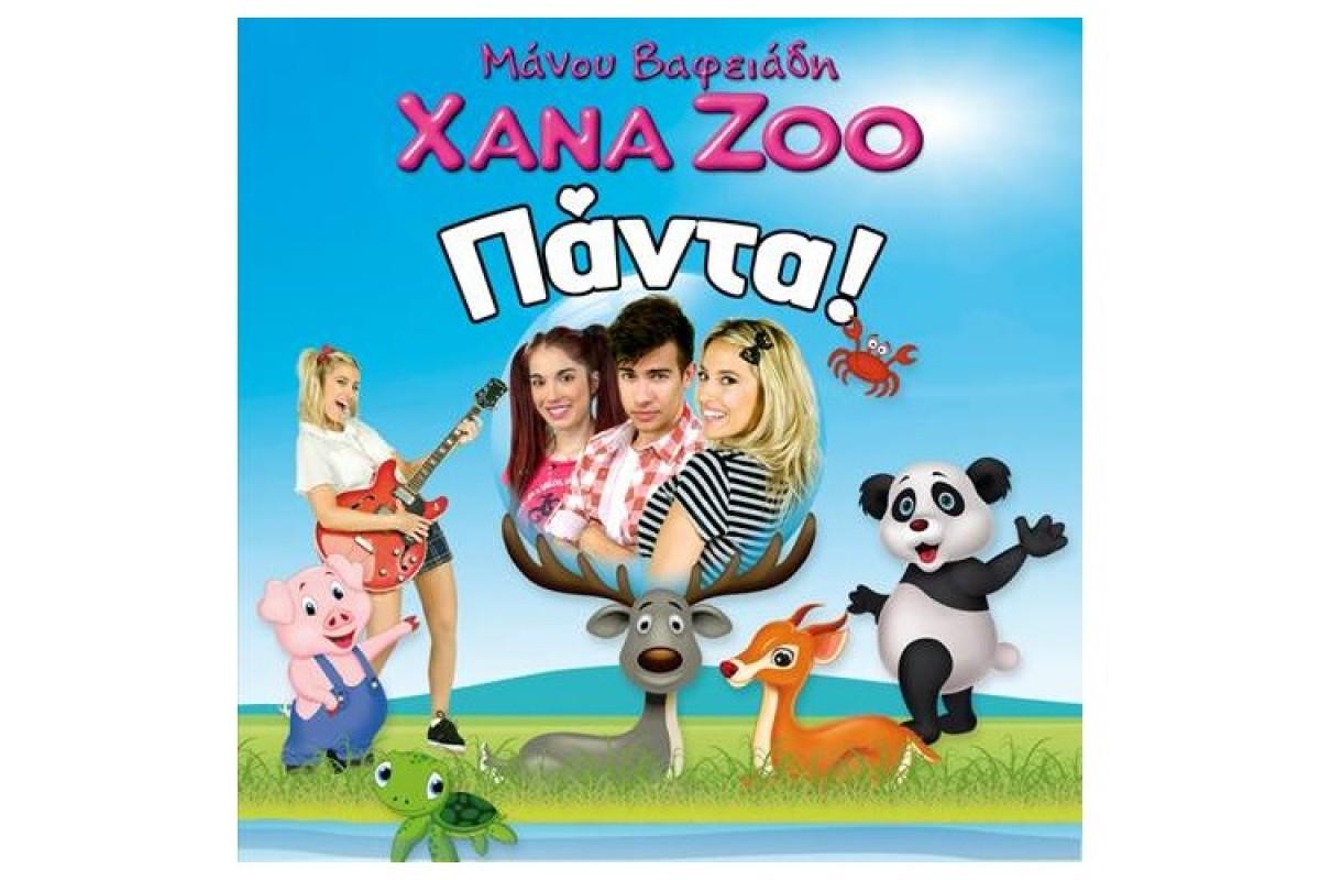 Πάντα: το νέο cd και dvd των Xanazoo!