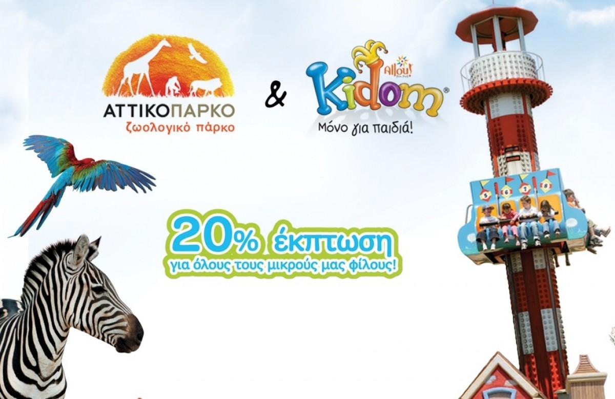 Kidom & Αττικό Ζωολογικό Πάρκο|Περισσότερη ψυχαγωγία, καλύτερη τιμή για τις οικογένειες!