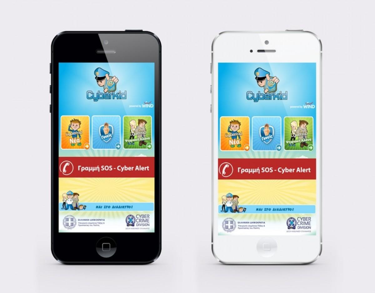 Cyberkid: Ένας «ηλεκτρονικός άγγελος» στο διαδίκτυο για τα παιδιά