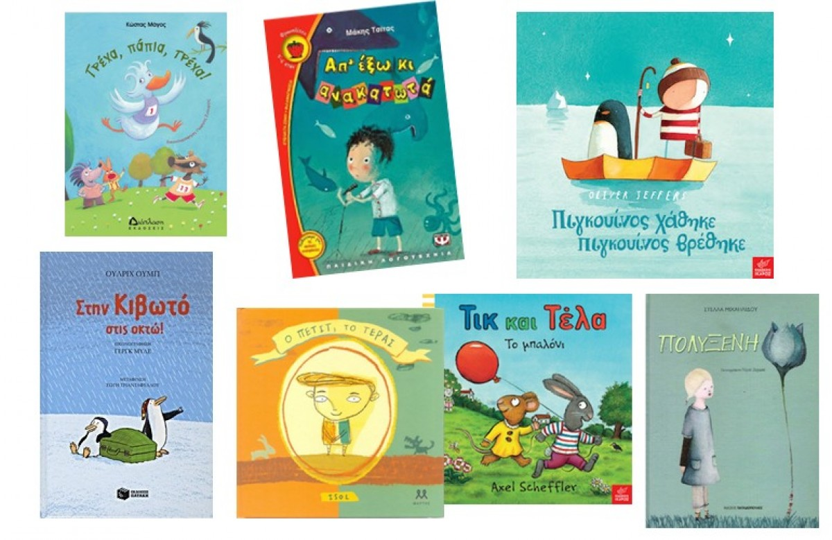 Καλοκαιρινές προτάσεις βιβλίων για μικρούς και μεγάλους!