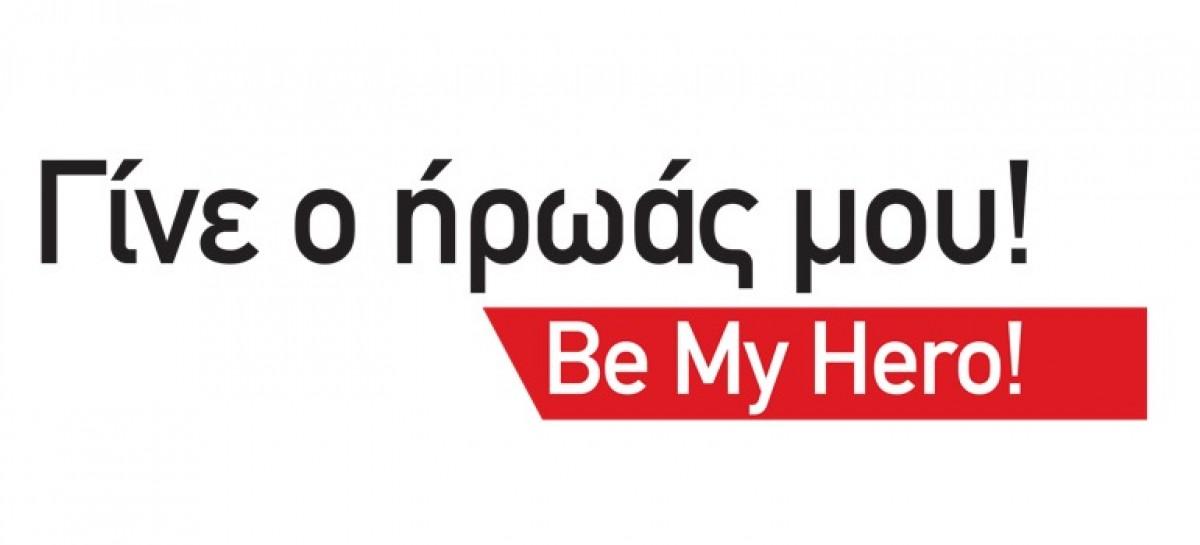 Be my Hero: δράση για τη διάδοση της εθελοντικής δωρεάς μυελού των οστών