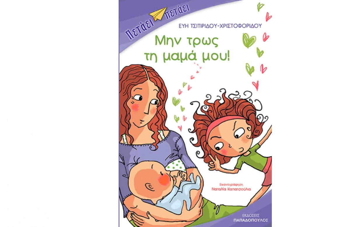 Μην τρως τη μαμά μου! | Ένα βιβλίο για τον θηλασμό!
