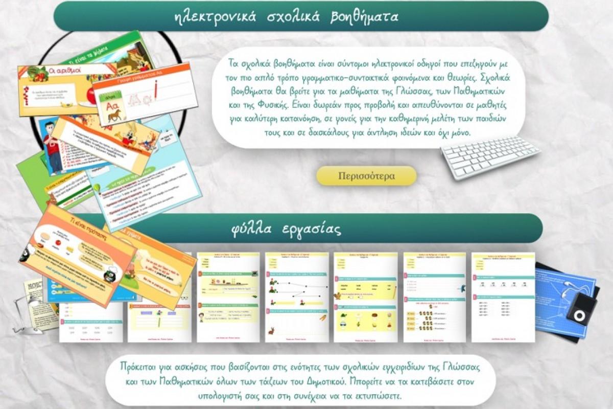 thrania.com : ένα νέο εκπαιδευτικό ιστολόγιο για γονείς, εκπαιδευτικούς και παιδιά!