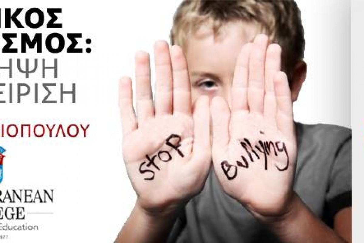 Σχολικός εκφοβισμός (bullying): πρόληψη και διαχείριση του φαινομένου