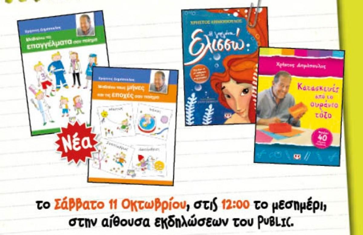 Ο Χρήστος Δημόπουλος περιμένει όλα τα παιδιά στο Public Πειραιά!