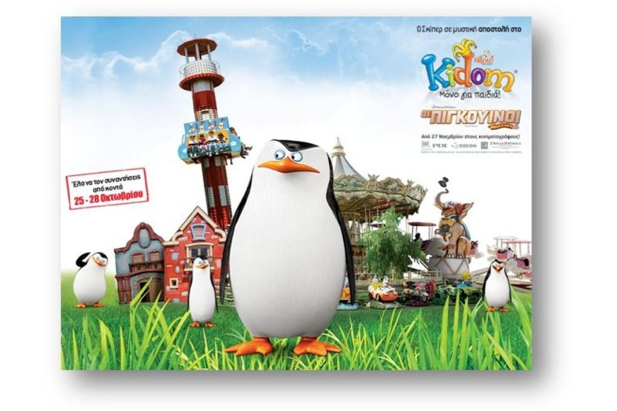 O Σκίπερ από τους  Πιγκουίνους της Μαδαγασκάρης έρχεται στο Kidom!