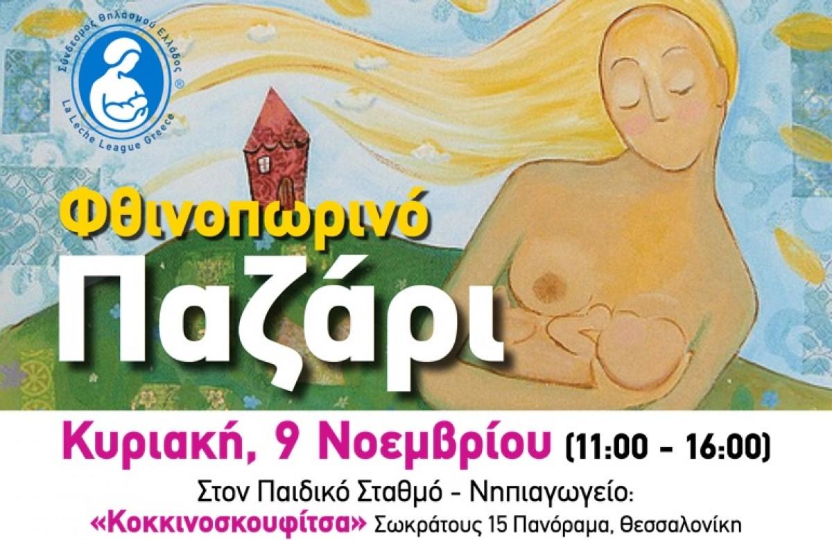 Φθινοπωρινό Παζάρι του Συνδέσμου Θηλασμού Ελλάδος