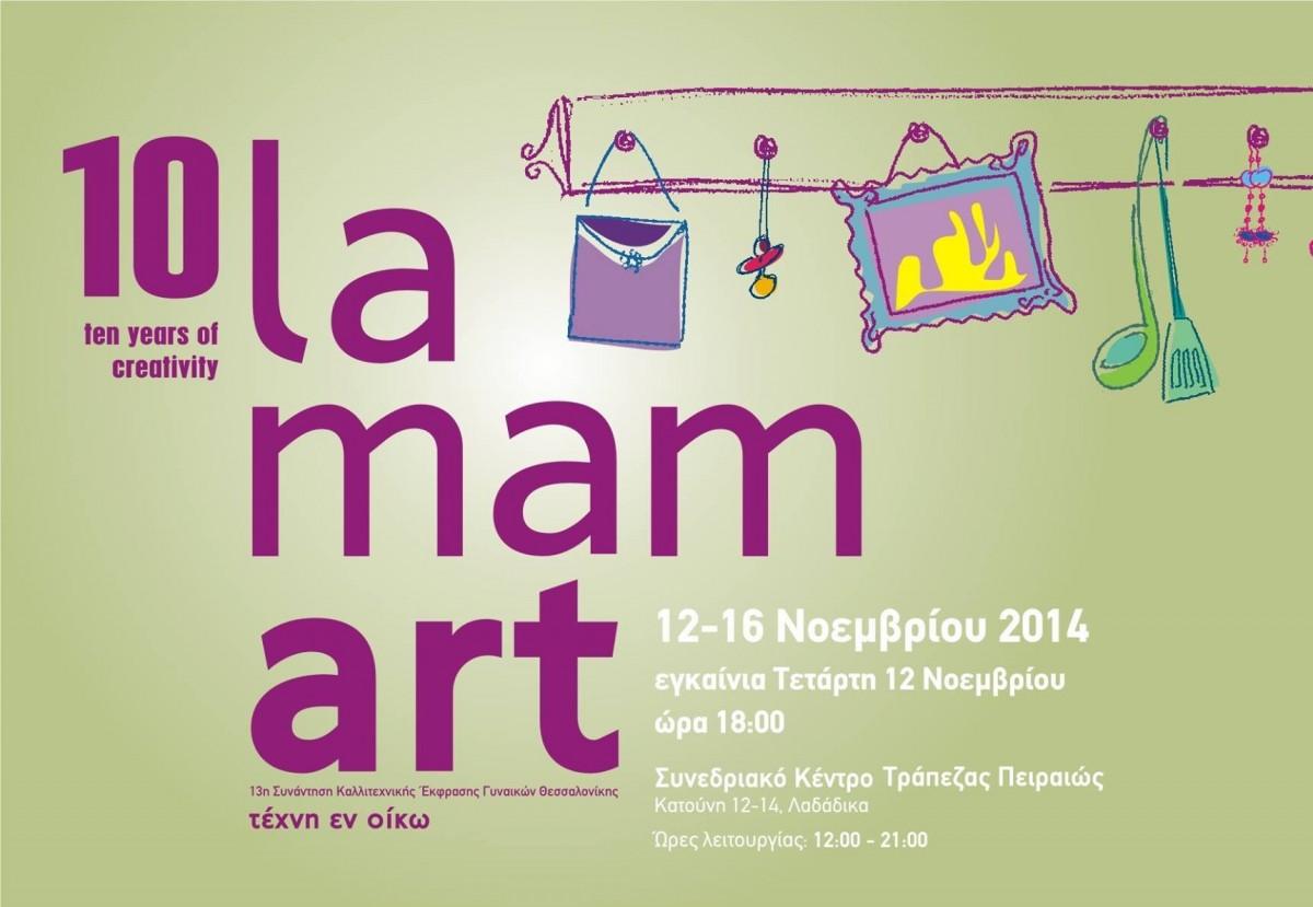 La Mamart 2014 – Μια έκθεση γυναικείας δημιουργικότητας στη Θεσσαλονίκη 12-16 Νοεμβρίου