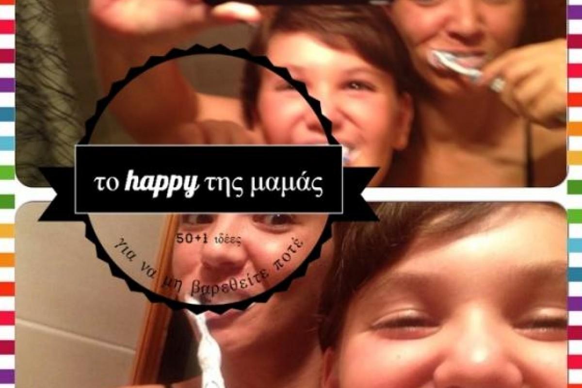 Εσύ, βρήκες το… happy της μαμάς;