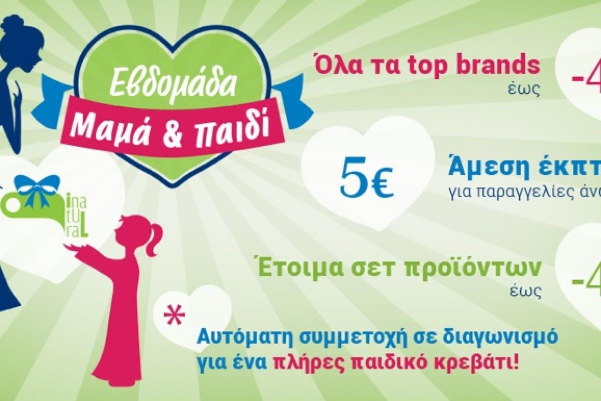 Εβδομάδα Μαμά & Παιδί στο inatural.gr (και διαγωνισμός με φανταστικό κρεβάτι!)