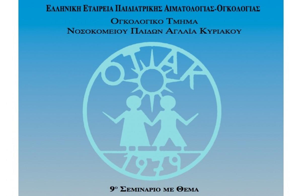Σεμινάριο με θέμα «Ψυχοκοινωνική στήριξη του παιδιού με καρκίνο και της οικογένειας του»