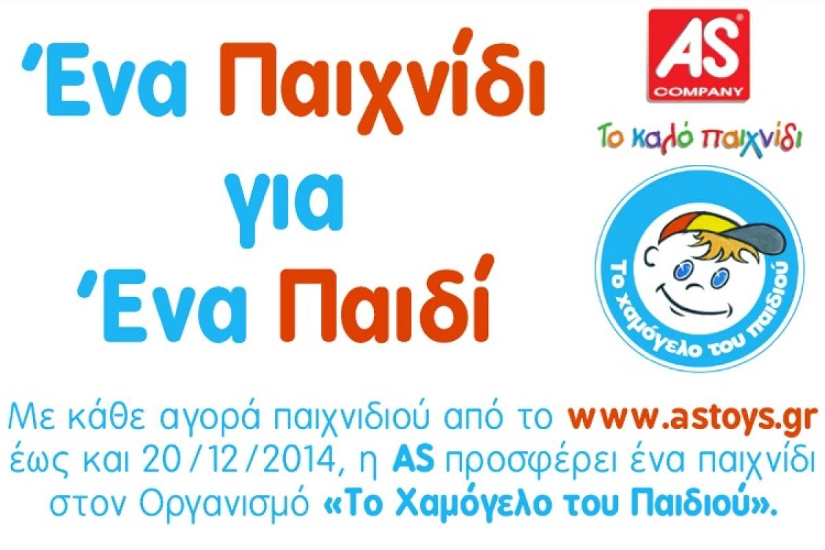 Μία πράξη αγάπης από την AS Company για το Χαμόγελο του παιδιού!