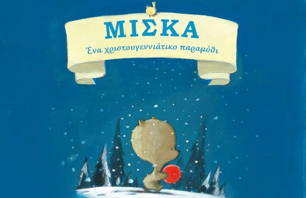 Μίσκα: ένα μαγικό παραμύθι για το πνεύμα των Χριστουγέννων