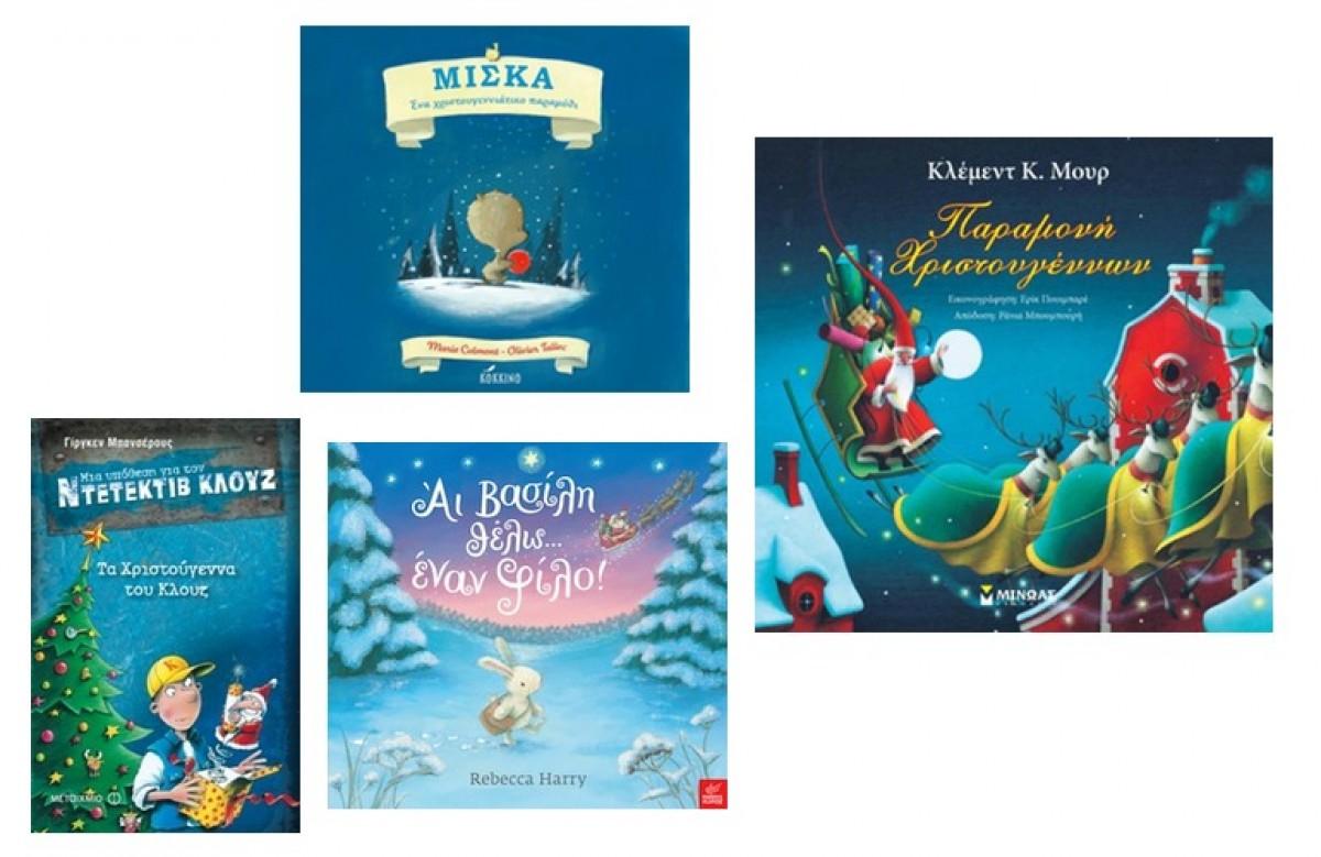 Τα ωραιότερα παιδικά βιβλία για τα Χριστούγεννα!