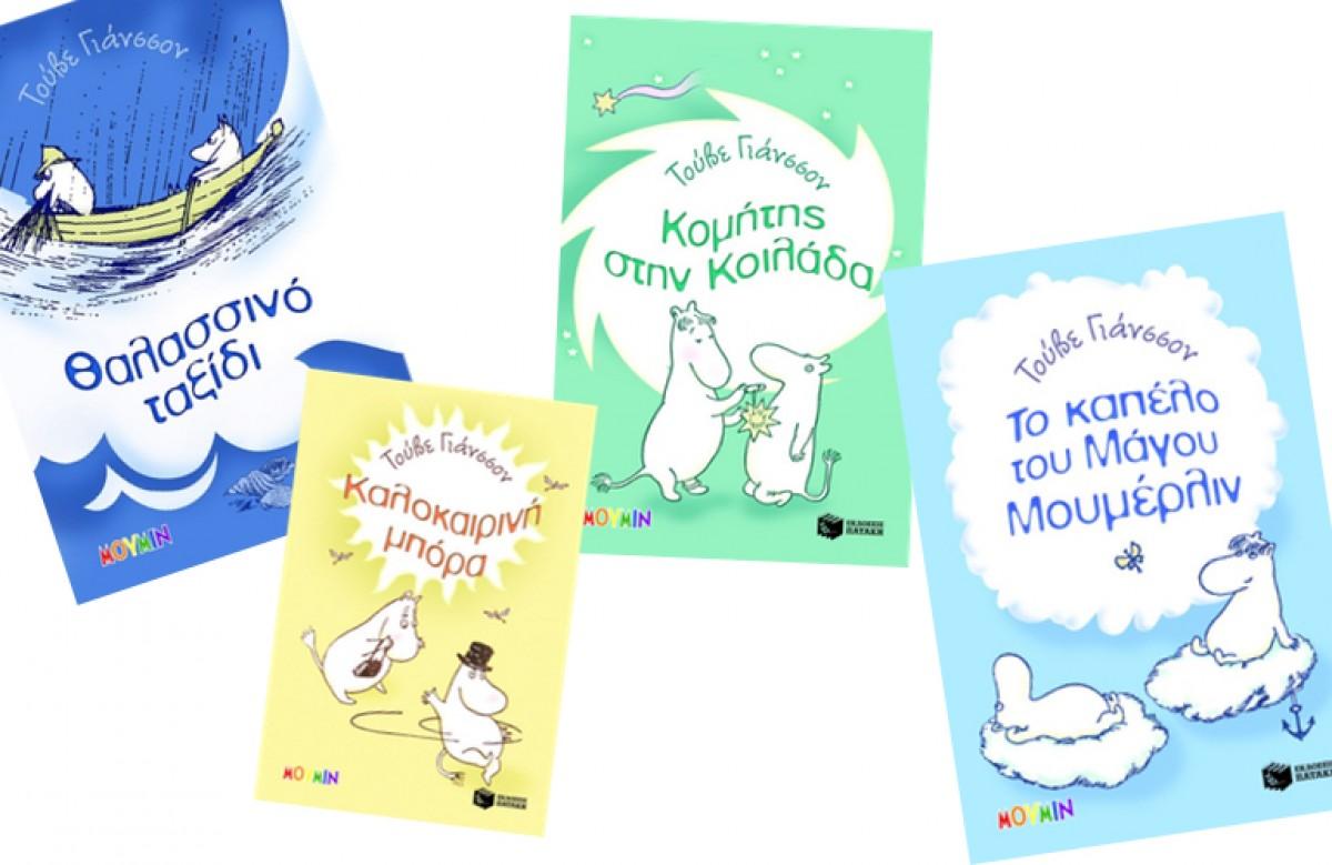 Η σειρά βιβλίων ΜΟΥΜΙΝ κυκλοφορεί από τις εκδόσεις Πατάκη!