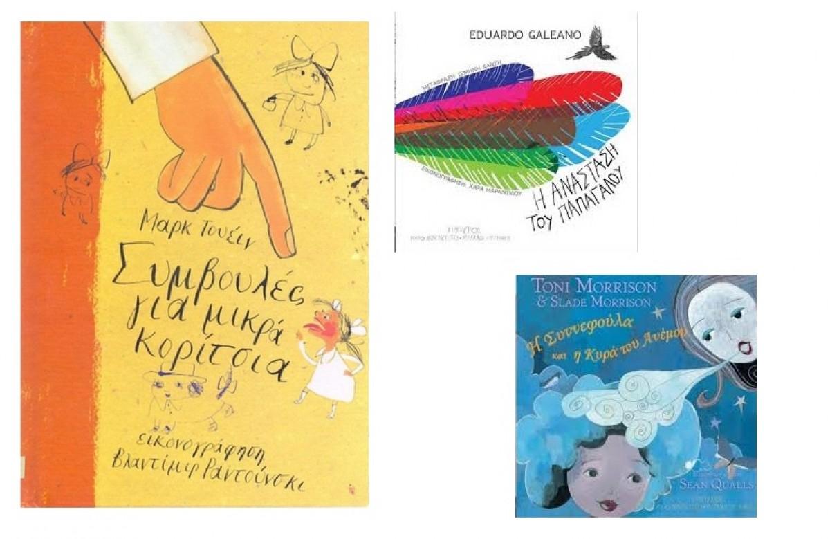 Μικροί Αναγνώστες, Μεγάλοι Συγγραφείς