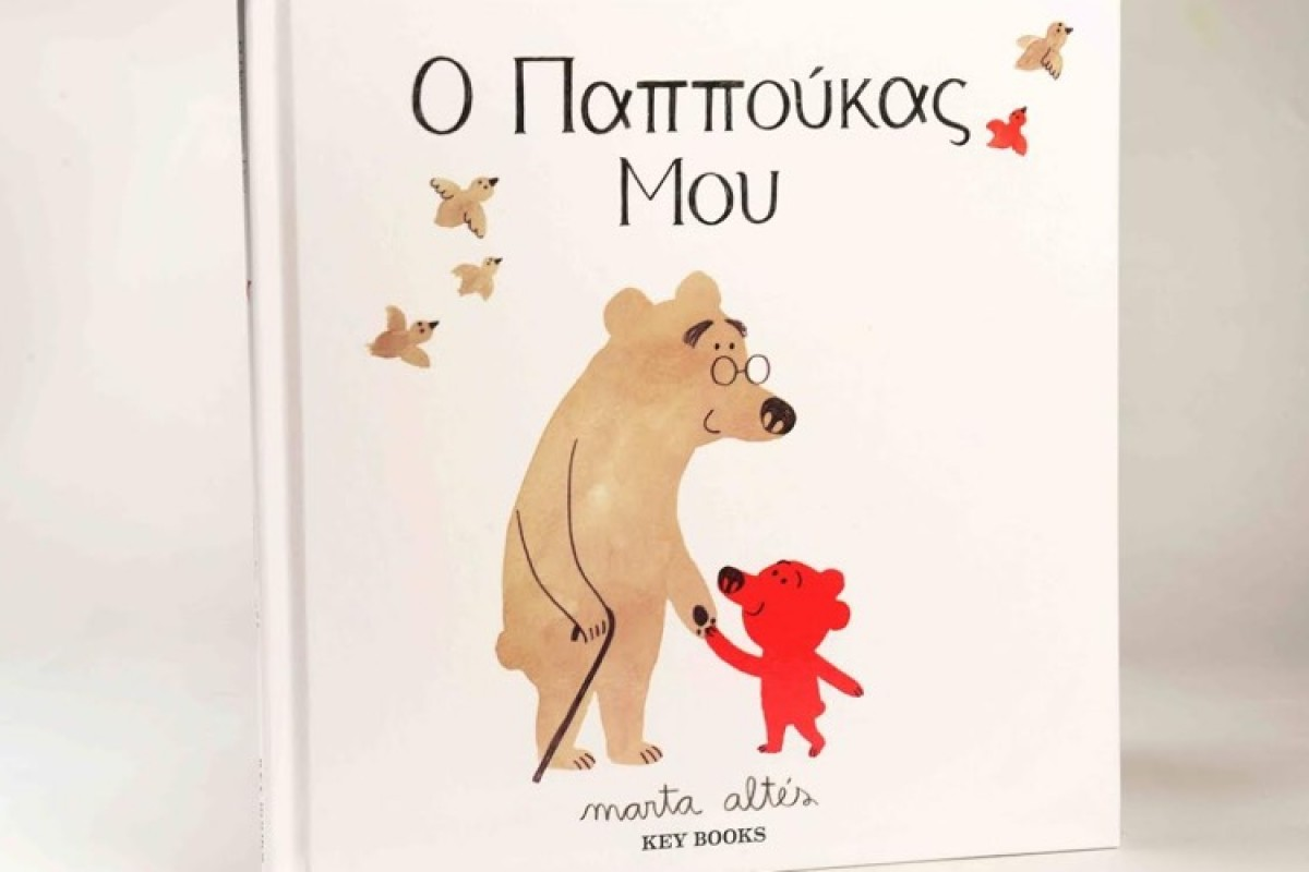 ΕΛΗΞΕ: Κερδίστε την παιδική σειρά βιβλίων της Key Books!