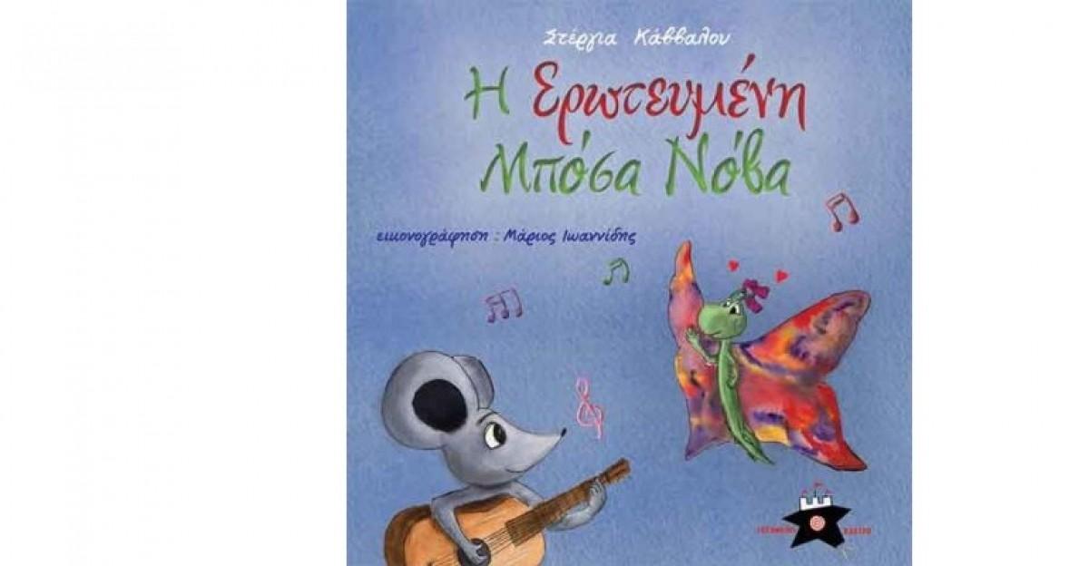 Δύο ξεχωριστά παραμύθια για παιδιά Δημοτικού από τις εκδόσεις Ιπτάμενο Κάστρο