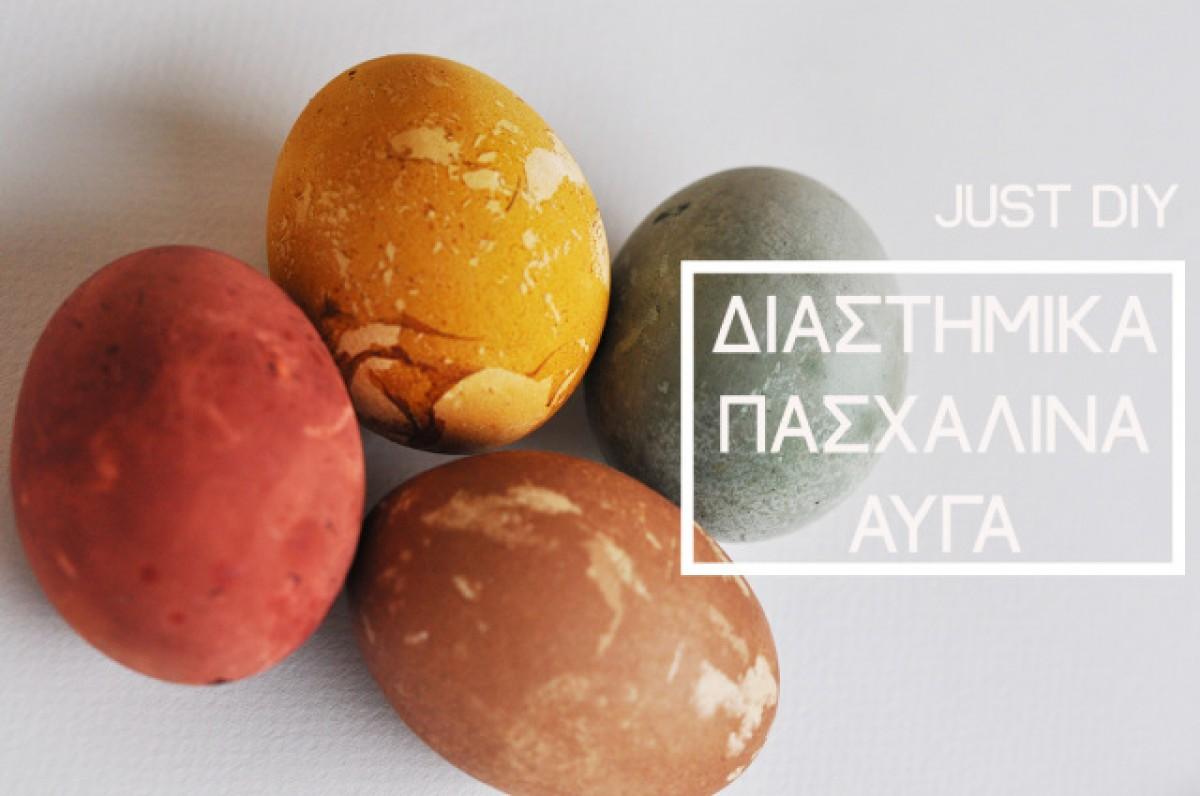 Πασχαλινά διαστημικά αυγά (με υλικά απ΄την κουζίνα σου!) από το Just DIY