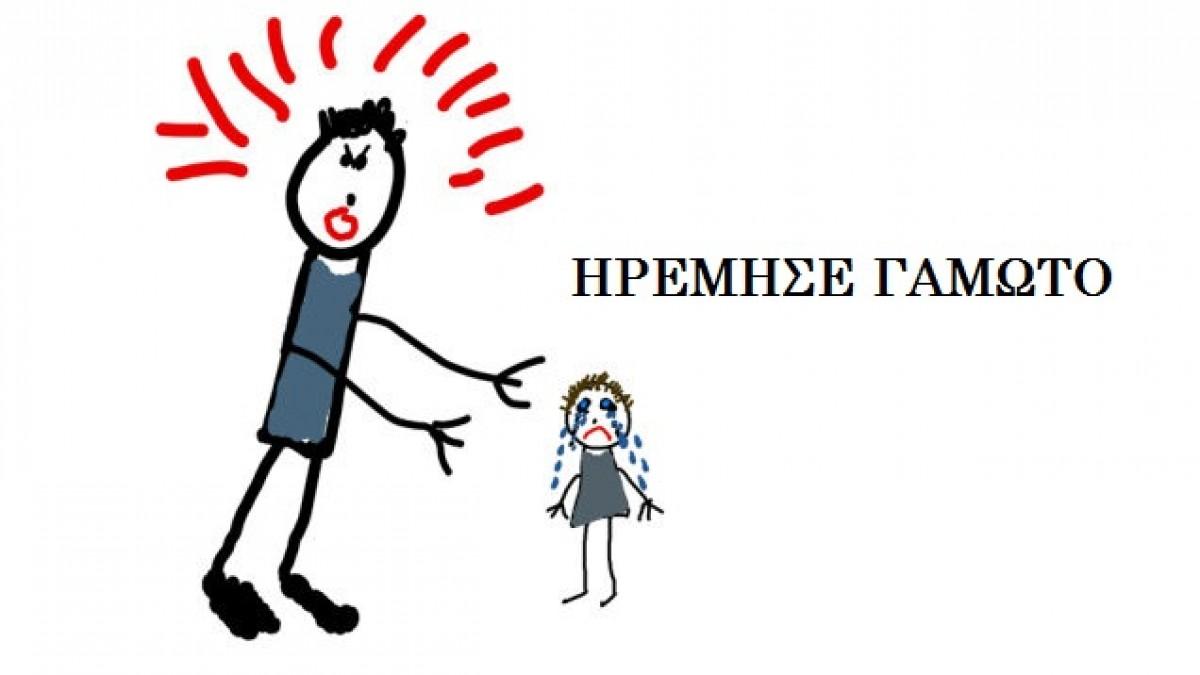 «Ηρέμησε γαμώτο!»: Ο καλύτερος τρόπος για να μεγαλώνεις το παιδί σου;