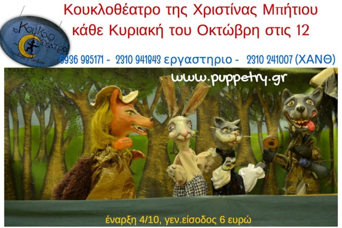To κουκλοθέατρο «Τo party και ο κυρ Λύκος» στη ΧΑΝ Θεσσαλονίκης