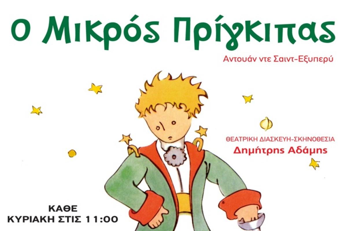 «Ο Μικρός Πρίγκιπας» από 27 Σεπτεμβρίου στο Θέατρο Αριστοτέλειον!
