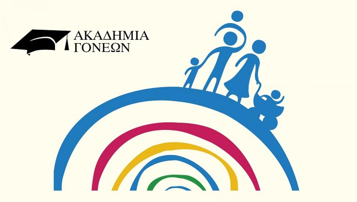 [Θεσσαλονίκη] Εφημερίδα «Καθημερινή» & Κολλέγιο Ανατόλια διοργανώνουν ομιλία με θέμα «Παιδί – Γονείς»
