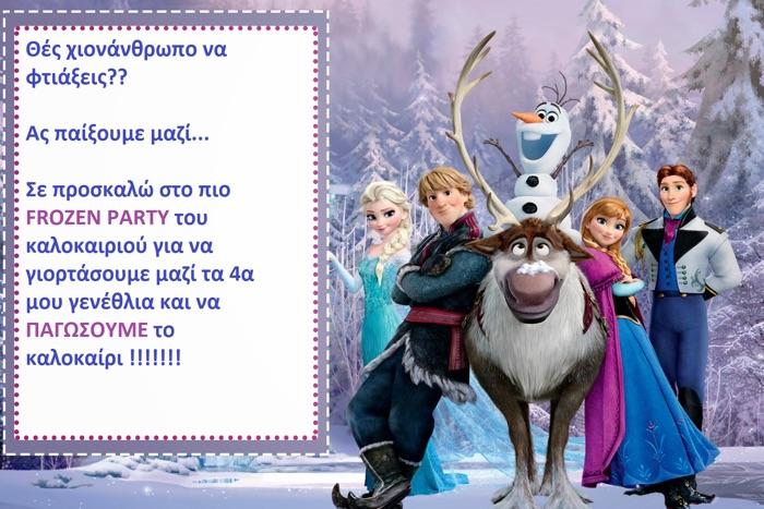 Frozen-024