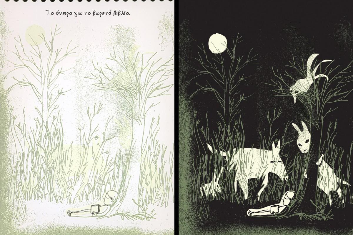 EΛΗΞΕ: Κερδίστε τρεις νέους τίτλους παιδικών βιβλίων από τις εκδόσεις Μάρτης