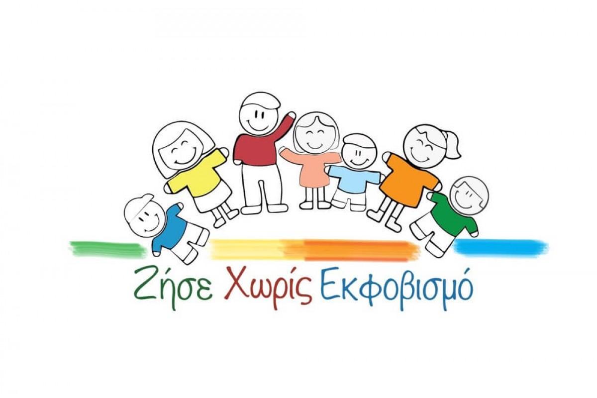 «ΖΗΣΕ ΧΩΡΙΣ ΕΚΦΟΒΙΣΜΟ»: Το πρώτο διαδικτυακό πρόγραμμα στην Ελλάδα για την αντιμετώπιση του σχολικού και διαδικτυακού εκφοβισμού