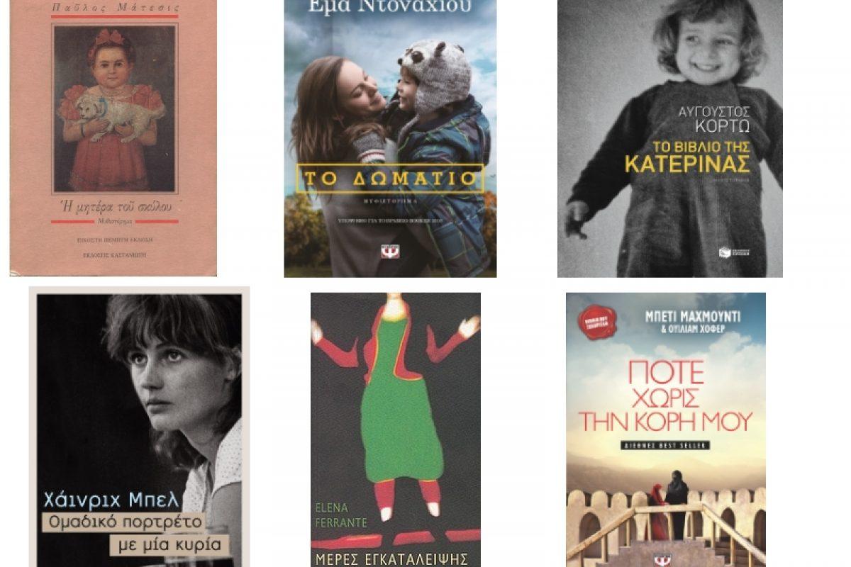 5+1 βιβλία με αφορμή τη Γιορτή της Μητέρας!
