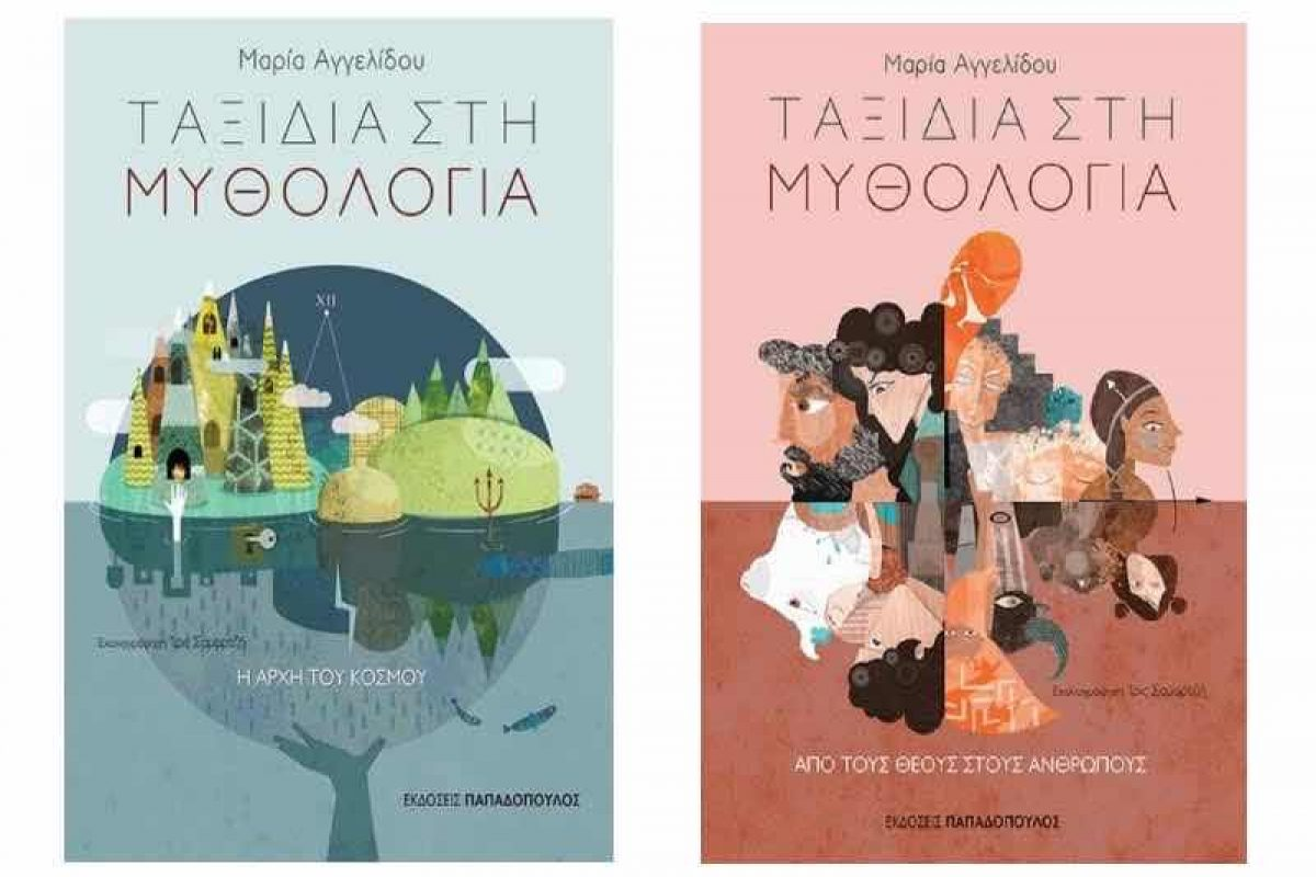 Ταξίδια στη μυθολογία!