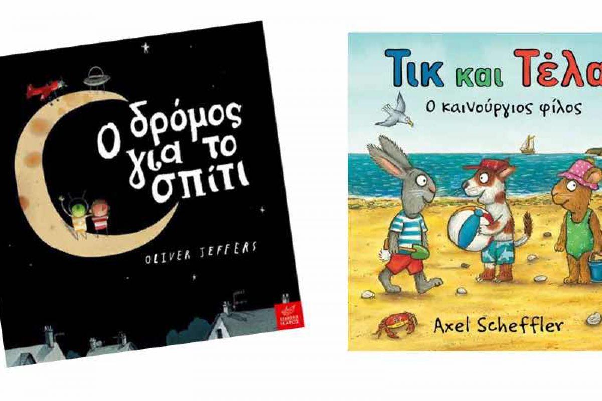 Νέες ιστορίες από τον Alex Scheffler και τον Oliver Jeffers