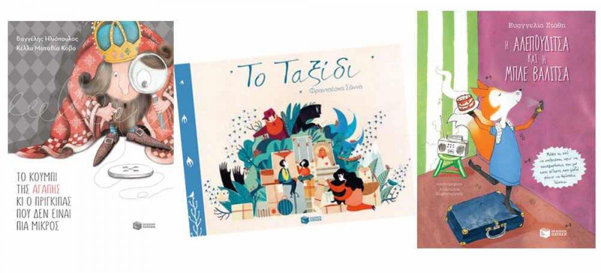 Τρία νέα παιδικά βιβλία από τις εκδόσεις Πατάκη που αξίζει να διαβάσετε φέτος το καλοκαίρι!
