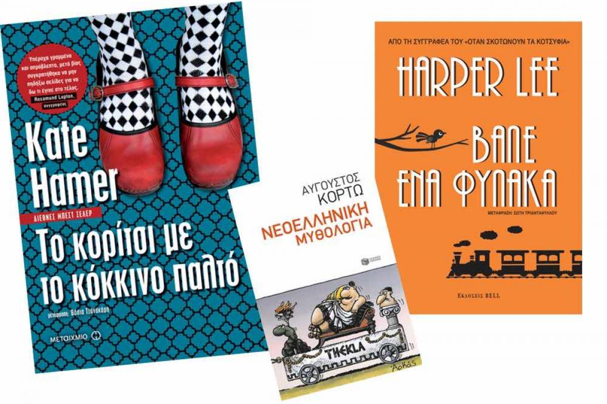 Τι βιβλία θα διαβάσουμε φέτος το καλοκαίρι |Προτάσεις ενηλίκων