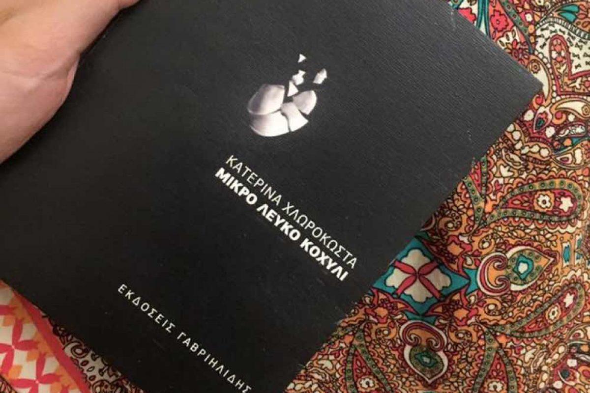 Μικρό Λευκό Κοχύλι | Το βιβλίο που θα έπρεπε να διαβάσει κάθε γονιός!