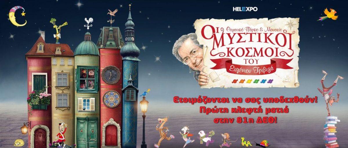 Θεσσαλονίκη: Ανοίγει θεματικό πάρκο & Μουσείο αφιερωμένο στον Ευγένιο Τριβιζά