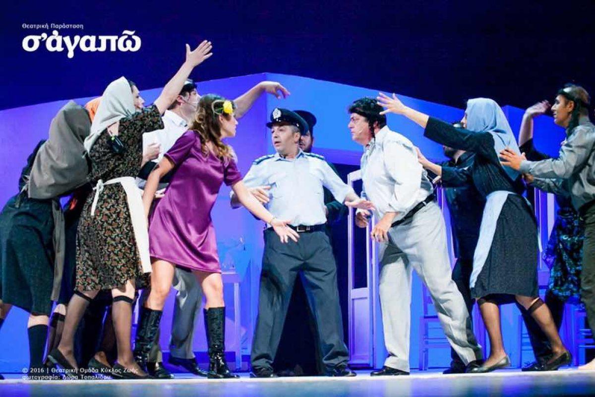 Η θεατρική παράσταση «Σ' αγαπώ» στηρίζει τον Σύλλογο Συνδρόμου DOWN Ελλάδος!