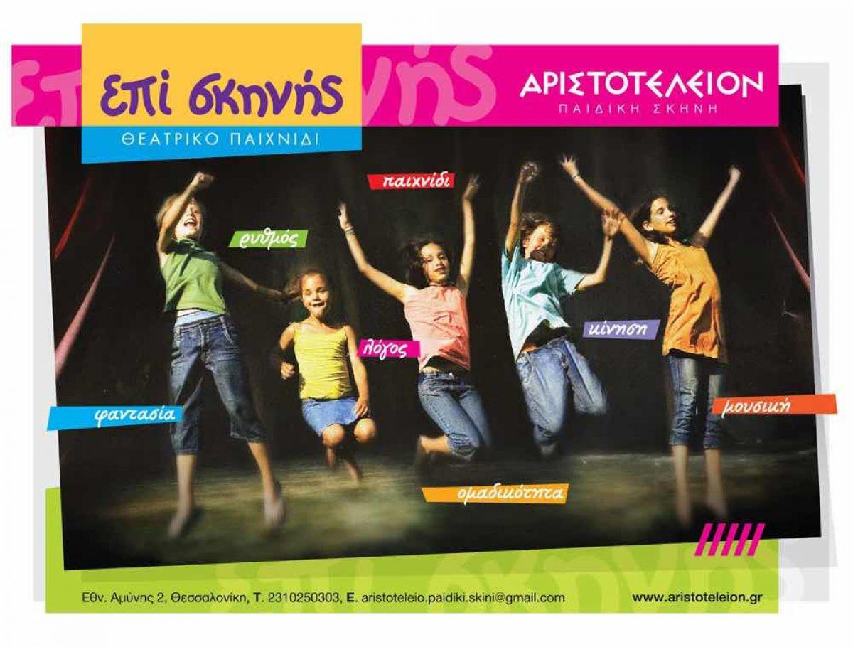 Θεατρικό Παιχνίδι «Επί Σκηνής» για παιδιά,  στο Θέατρο Αριστοτέλειον!