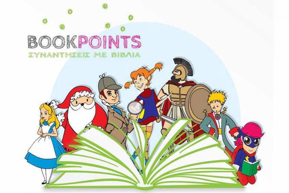 BOOKPOINTS: Οι συναντήσεις με βιβλία επιστρέφουνστη Θεσσαλονίκη