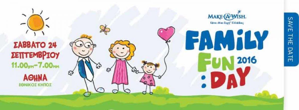 Family Fun Day 2016 από το Make-A-Wish (Κάνε-Μια Ευχή Ελλάδος) στις 24 Σεπτεμβρίου!