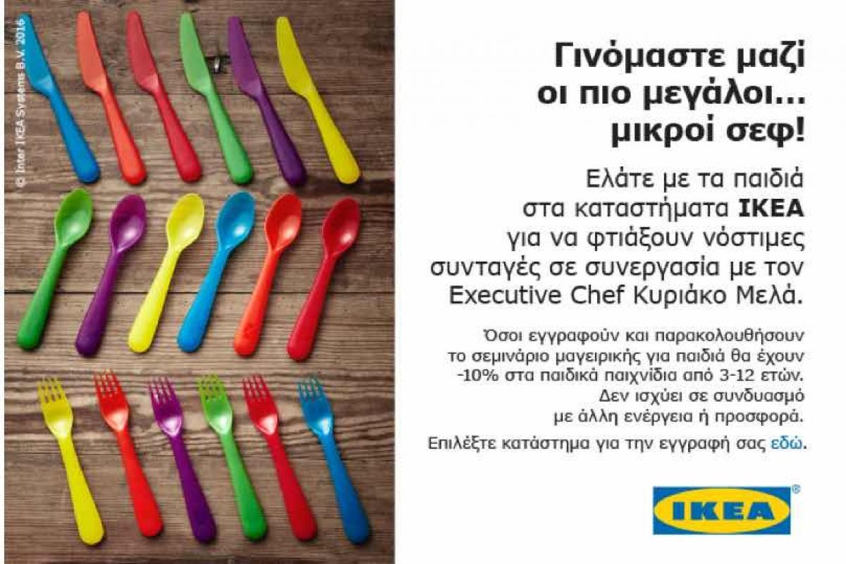 Σεμινάριο μαγειρικής για παιδιά από τον Κυριάκο Μελά στα καταστήματα Ikea