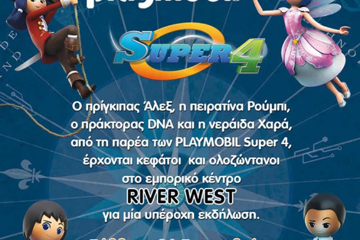 Οι PLAYMOBIL Super 4 στο RIVER WEST