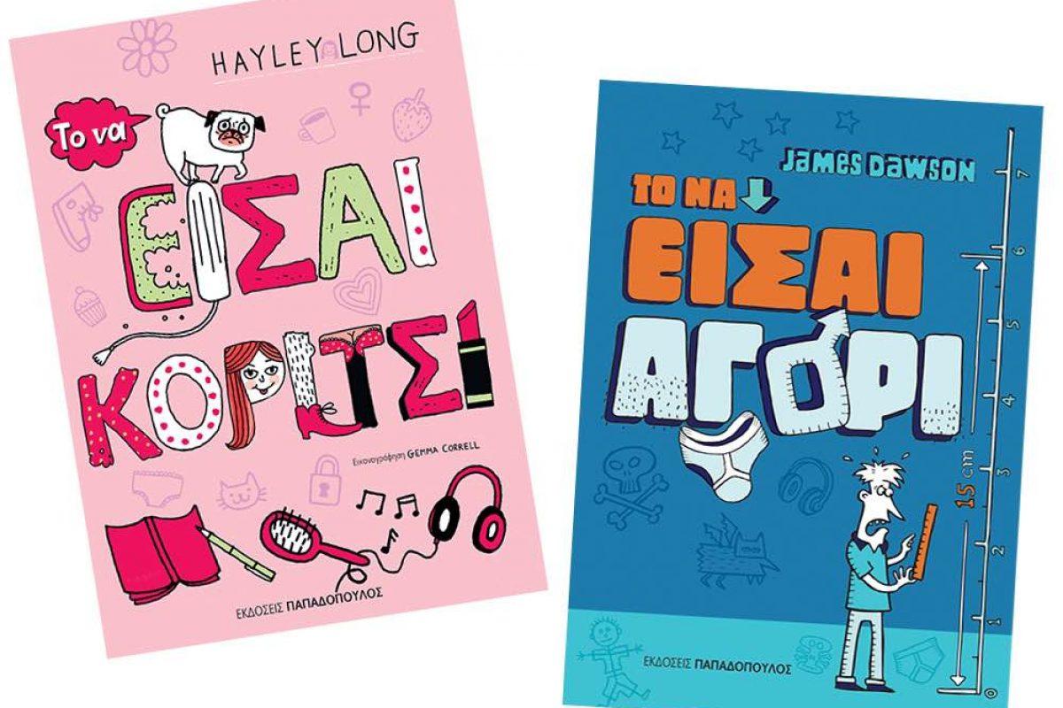 Το να είσαι αγόρι και το να είσαι κορίτσι μέσα από δυο διασκεδαστικά βιβλία για εφήβους!