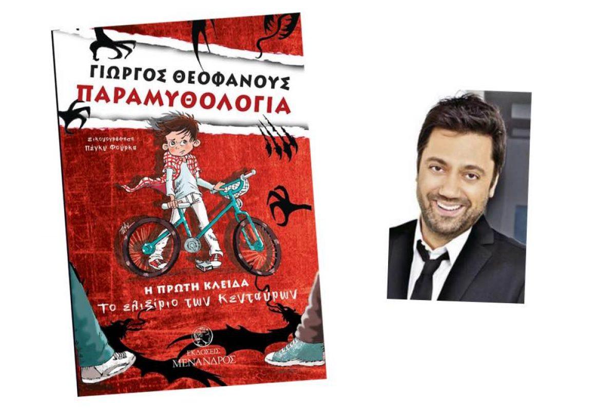 Ο Γιώργος Θεοφάνους γράφει βιβλία για παιδιά: Παραμυθολογία