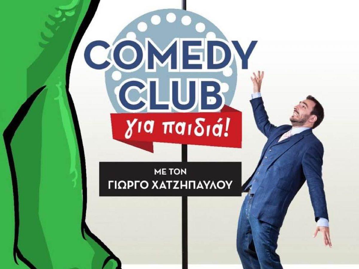 Comedy Club για παιδιά με τον Γιώργο Χατζηπαύλου!